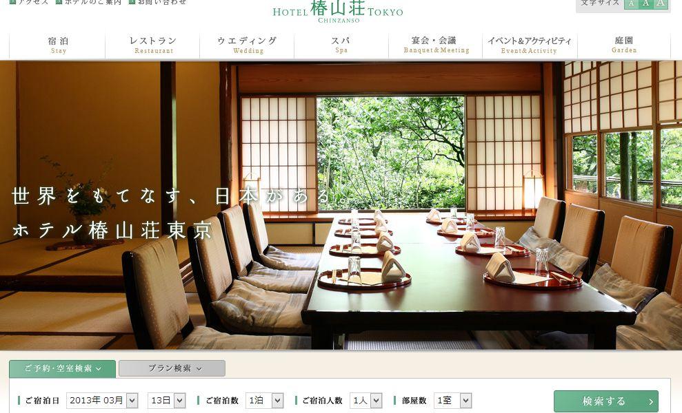 ホテル椿山荘 東京、 海外予約流通システムをペガサスに移行