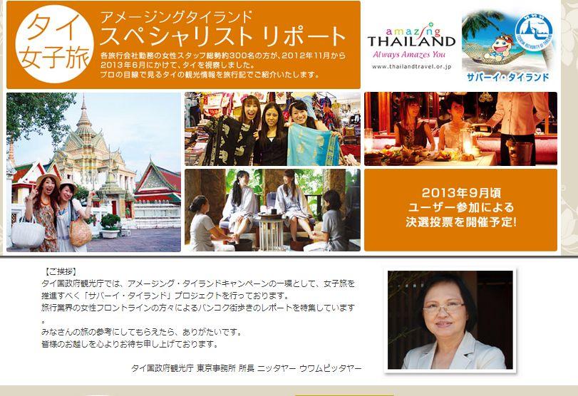 タイ国政府観光庁、旅行業界の女性を活用、女子旅を推進プロジェクト