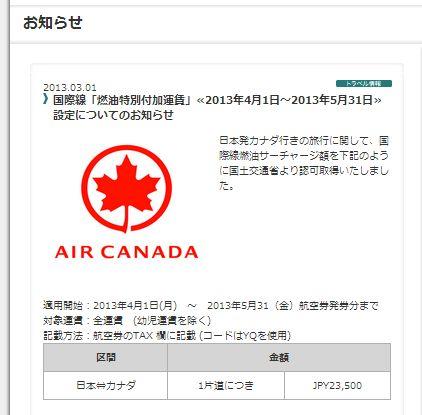 エア・カナダ、2013年4月からの燃油サーチャージ据え置きに