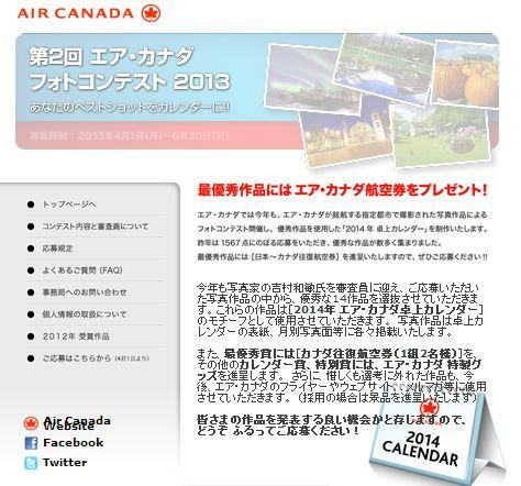 エア・カナダ、フォトコンテスト2013を実施