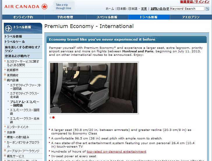 エア・カナダ、国際線にプレミアム・エコノミーを導入