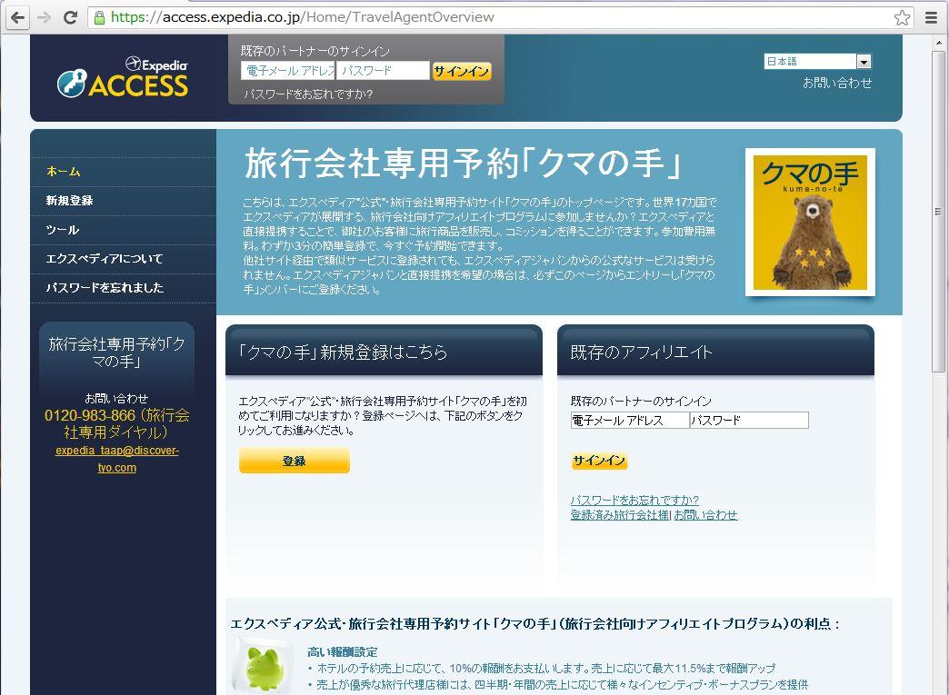 エクスペディア、「クマの手」新規登録キャンペーン-予約時に追加報酬