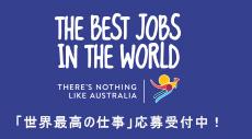 「世界最高の仕事」報酬は10万豪ドル、オーストラリア観光促進キャンペーンを発表