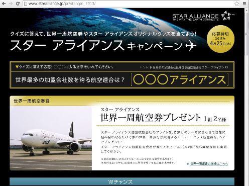 スターアライアンス、キャンペーン実施-賞品は世界一周航空券など
