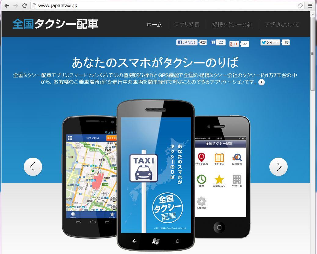 アプリ経由のタクシー配車が売上10億円超え-日本交通