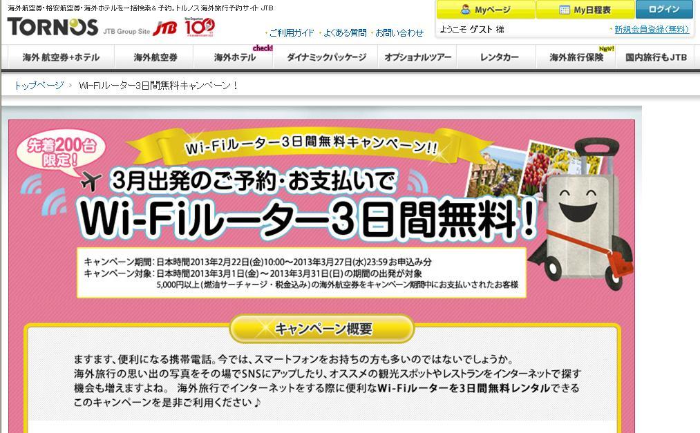 i.JTBのトルノス、海外用Wi-Fiルータ3日無料レンタルのキャンペーン