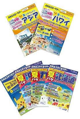 ANAセールス、家族向け夏休み海外・国内旅行を発売-3世代対応の商品も