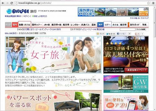 BIGLOBE、女子旅の特集を開始-旅行会社運営サイトで予約可能に