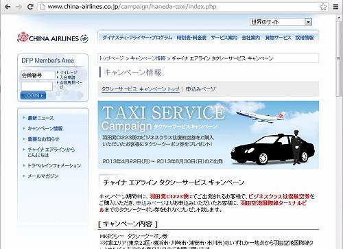 チャイナエアライン、ビジネスクラス利用でタクシー送迎、羽田朝便で