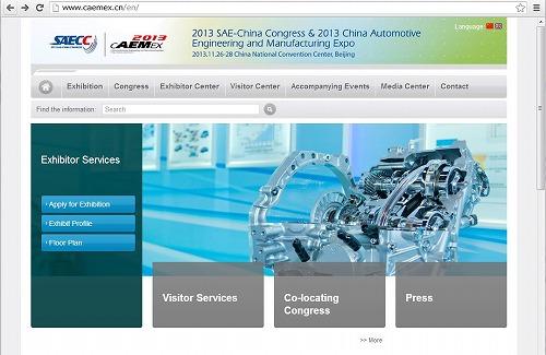 北京で1万人規模の自動車技術会議・展示会が開催 -2013年11月に