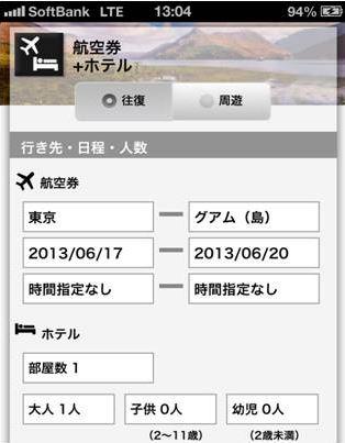 HIS、海外航空券とホテルの同時購入可能なスマホサイトを開設