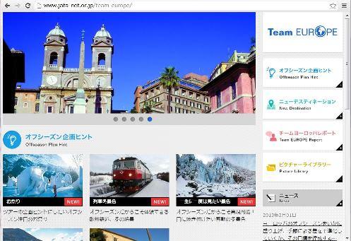 JATA、Team EUROPEでプランナー対象の専用サイトを開設