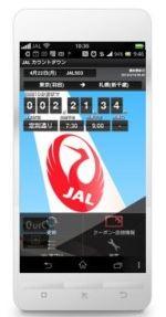 JAL/日本航空、スマホアプリでクーポンや商品情報を配信