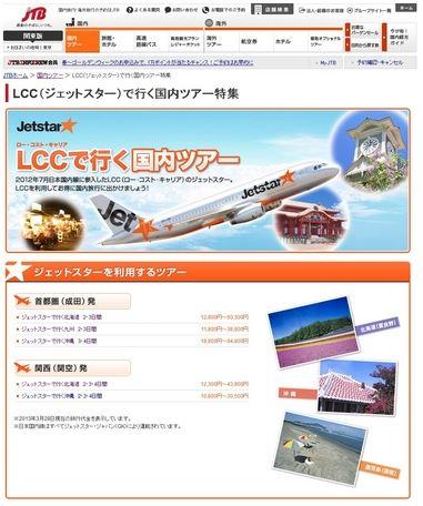 i.JTB、ジェットスター・ジャパン利用ツアーでネット予約を開始