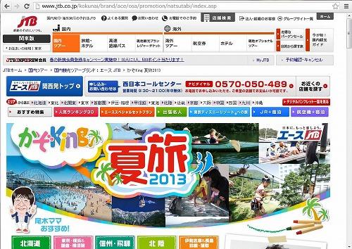 "JTB、旅育テーマに家族向け夏商品、""尾木ママ""のコメントも掲載"