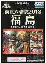 JTB、「東北六魂祭2013」参加ツアーをエースで企画-今年は福島で初開催