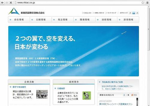 関西国際空港、2014年4月1日以降の諸費用で新料金を発表、消費増税で