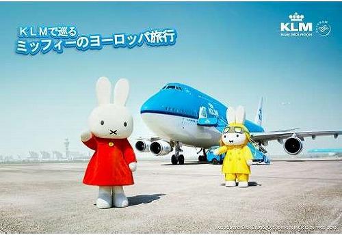 KLMオランダ航空、ミッフィーのヨーロッパ旅行キャンペーン、福岡就航記念で