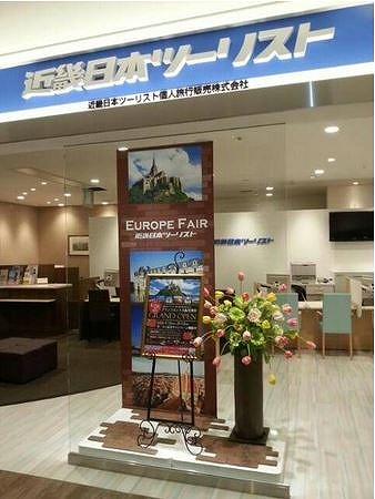 KNT個人旅行販売、関西の旗艦店「グランフロント大阪営業所」オープン