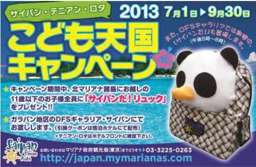 マリアナ政府観光局、夏キャンペーン「子ども天国2013」を実施