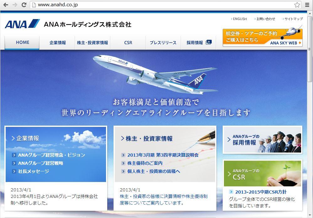 全日空、米パイロット訓練会社を買収、アジア需要獲得へ -中期経営戦略の進捗(3)
