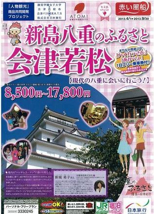 日本旅行、女子大との共同開発をバージョンアップ、会津への女子旅を発売