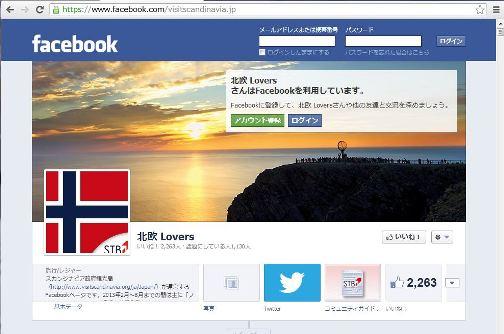スカンジナビア政府観光局、Facebookに公式ページ開設