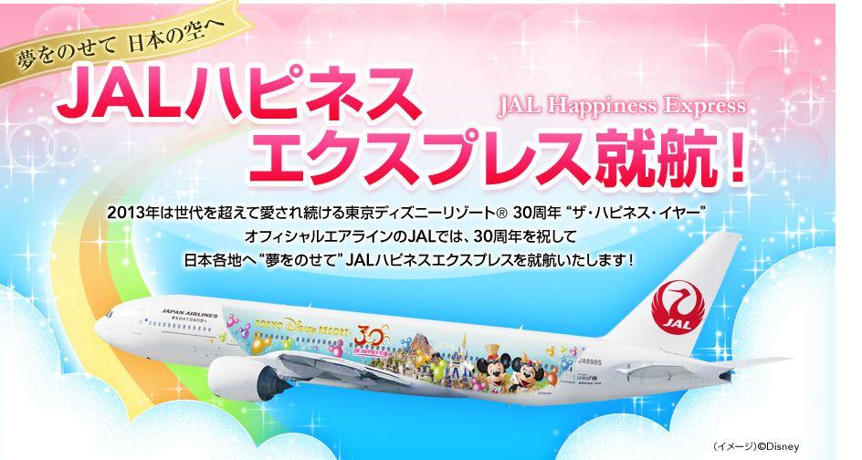 JAL/日本航空、ディズニー特別塗装機を就航 -TDL30周年タイアップ
