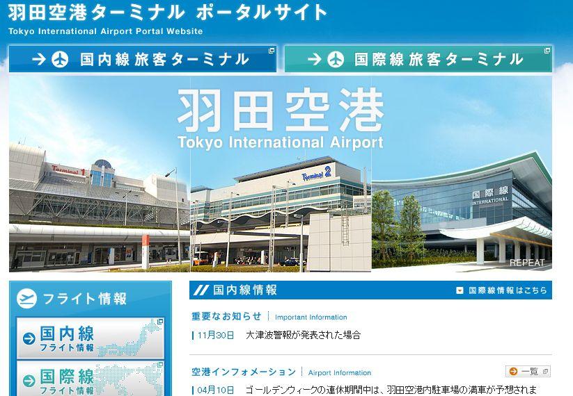 羽田空港、国内線第2旅客ターミナル拡張、南ピア3スポットの供用へ
