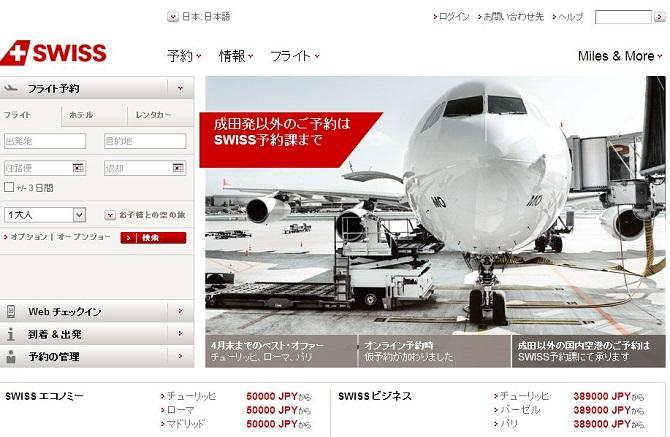 スイス・インターナショナル、2013年夏季スケジュールで成田/ チューリッヒ線を増便