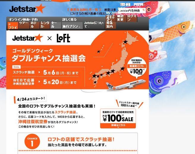 ジェットスター、国内線100万人達成記念で100円セール -ロフトと共同でキャンペーン実施