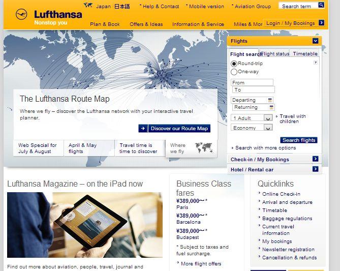 ルフトハンザ・ドイツ航空、2013年2月1日発券分以降の燃油サーチャージを発表