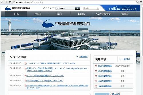 中部国際空港、2013年ゴールデンウィークの国際線予約は2ケタ減-韓・中が激減