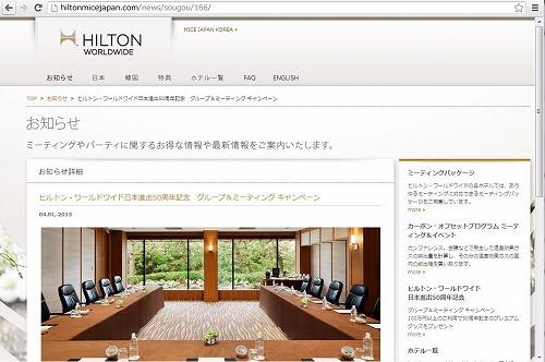 ヒルトン・ワールドワイド、MICEキャンペーンを実施-日本進出50周年記念で