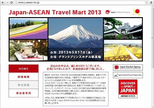 観光庁、東南アジア対象のトラベルマート初開催、海外120社が参加予定