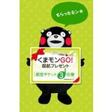 熊本県、フェイスブック「気になる!くまもと」強化のキャンペーン実施 -くまモン、ソラシドエアのコラボPR