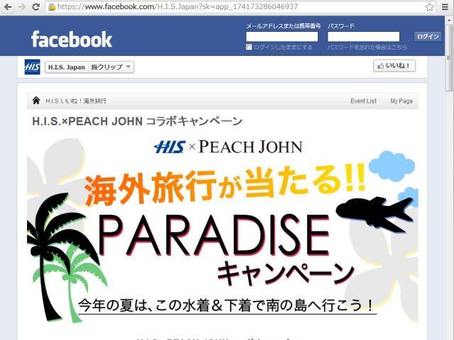 HIS、PEACH JOHNとキャンペーン、夏のビーチリゾートアピール
