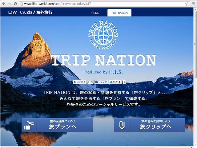HIS、ソーシャル旅行サービス開始、消費者ニーズで旅の「共創」へ