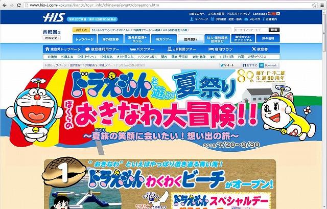 HIS、ドラえもんで夏の沖縄をプロモーション、無料シャトルも運行