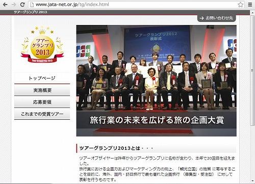 JATA、「ツアーグランプリ2013」を実施、日米観光交流年特別賞も設定
