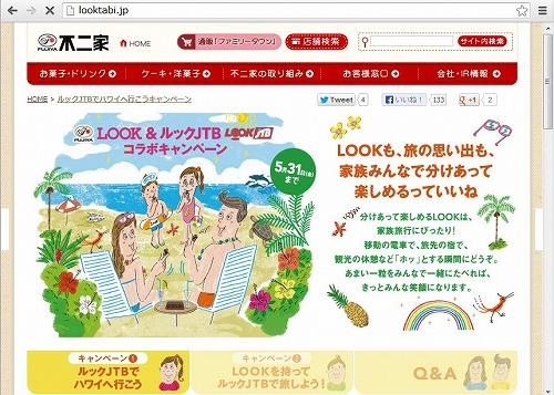 "JTB、""ルック""で不二家とコラボキャンペーン、夏の海外家族旅行を喚起"