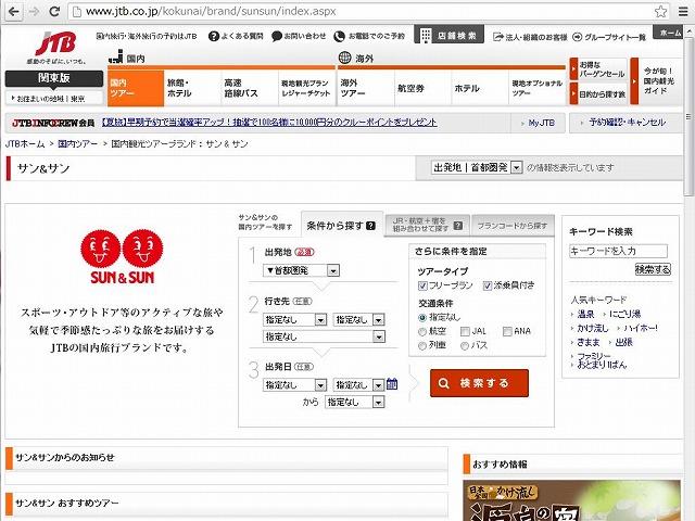 JTBガイアレック、サン&サン「おとなの女子旅」で1500名販売目標