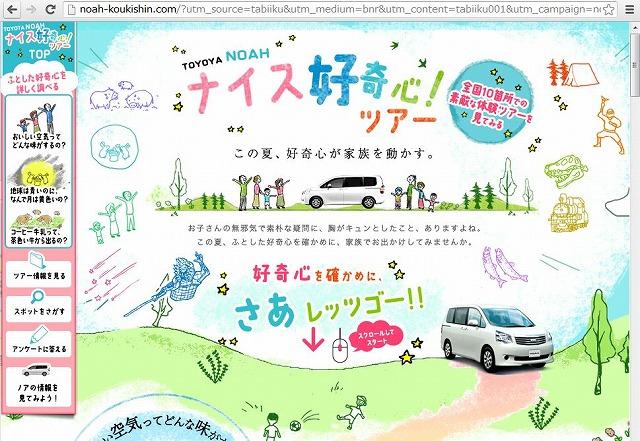 JTBコーポレートセールス、トヨタとコラボで旅育ツアー設定