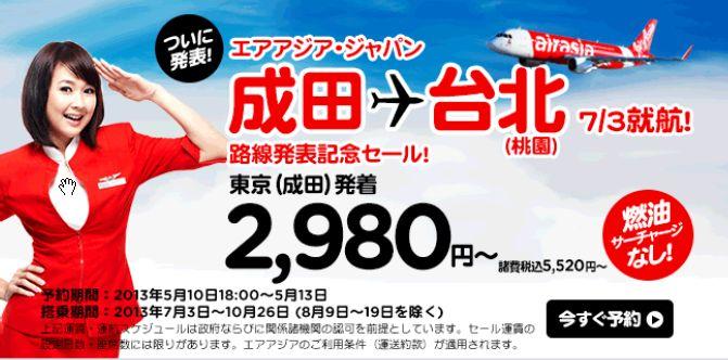 エアアジア・ジャパン、成田/台北(桃園)線を開設、2980円の記念運賃も設定