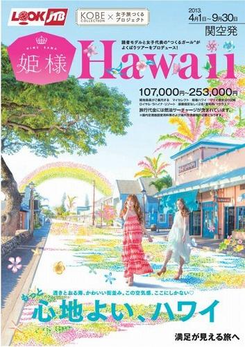 関空、ツアーコンペ受賞15商品を決定-金賞はJTBの女子旅シリーズに