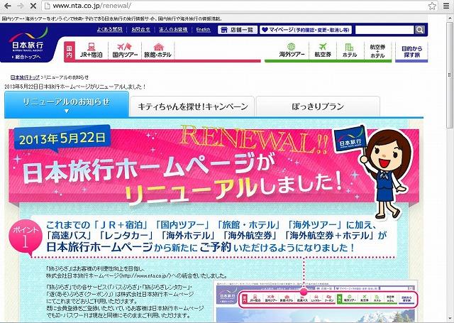 日本旅行、サイトリニューアルでおすすめ機能 -履歴などで訪問目的を予測