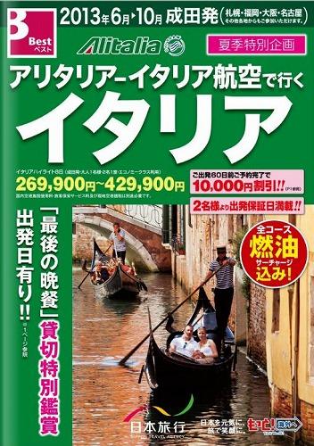 日本旅行、夏の海外パッケージを発売-2013年7月~9月で10.2万人目標