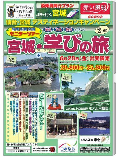 日本旅行、宮城で復興応援ツアー、学びをテーマに