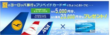 ルフトハンザ、ANA、オーストリア航空とキャンペ-ン実施 -共同事業の一環