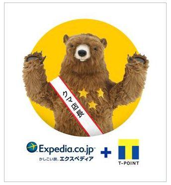 エアアジア・エクスペディア、Tポイントサービス導入、記念キャンペーンも